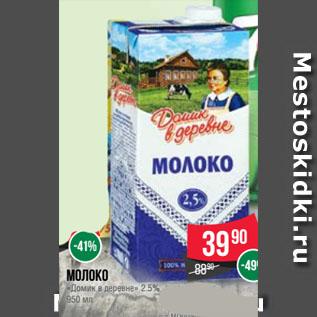 Акция - Молоко «Домик в деревне» 2.5%