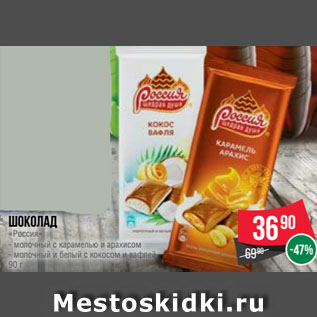 Акция - Шоколад  «Россия»