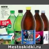 Spar Акции - Напиток газированный Pepsi/Pepsi Light/Pepsi Cherry/Mountain Dew/7up
