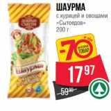 Spar Акции - Шаурма с курицей и овощами «Сытоедов»
