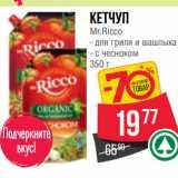 Магазин:Spar,Скидка:Кетчуп Mr.Ricco