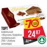Spar Акции - Торт вафельный «Вкуснель Кофейно-трюфельный»  (Азбука шоколада)