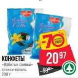Spar Акции - Конфеты «Взбитые сливки» сливки-ваниль