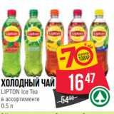 Магазин:Spar,Скидка:Холодный чай LIPTON Ice Tea