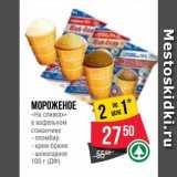 Магазин:Spar,Скидка:Мороженое «На сливках» в вафельном стаканчике (ДФ)
