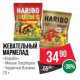 Магазин:Spar,Скидка:Жевательный мармелад «Харибо»