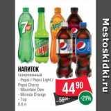 Скидка: Напиток газированный Pepsi/ Pepsi Light/Pepsi Cherry/Mountain Dew/Mirinda Orange/7up