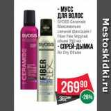 Мусс для волос SYOSS Ceramide/Спрей-дымка Air Dry Объем, Количество: 1 шт