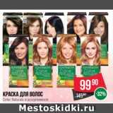 Краска для волос Color Naturals , Количество: 1 шт