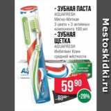 Зубная паста/Зубная щетка AQUAFRESH, Количество: 1 шт