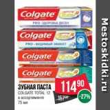 Зубная паста COLGATE TOTAL 12, Объем: 75 мл