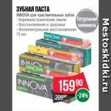 Зубная паста INNOVA, Объем: 75 мл