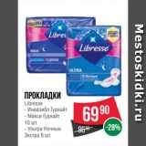 Прокладки Libresse, Количество: 1 шт
