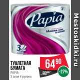 Туалетная бумага PAPIA, Количество: 1 шт