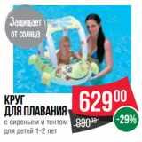 Скидка: Круг для плавания с сиденьем и тентом для детей 1-2 лет
