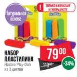 Магазин:Spar,Скидка:Набор пластилина Hasbro Play-Doh из 3 цветов