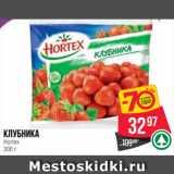 Магазин:Spar,Скидка:Клубника Hortex
