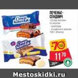 Spar Акции - Печеньесендвич «Супер-Контик» Конти