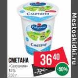 Spar Акции - Сметана «Савушкин» 15%