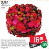 Spar Акции - Салат «Винегрет»
