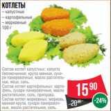 Spar Акции - Котлеты капустные/картофельные/морковные