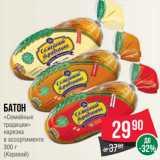 Spar Акции - Батон «Семейные традиции» нарезка (Каравай)