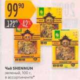 Скидка: Чай SHENNUN