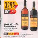 Скидка: Вино ПОРТВЕЙН Белый Алушта