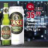 Магазин:Окей супермаркет,Скидка:Пиво Факсе Премиум, пастер. фильтр., светлое, 4,9%