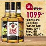 Скидка: Напиток алк. Джим Бим Рэд Стаг Блэк Черри, 40% | Эппл, 35% | Хани, 35%