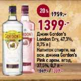 Скидка: Джин Gordon's London Dry, 47,3%, 0,75 л | Напиток спиртн. на осн. джина Gordon's Pink с аром. ягод, 37,5%, 0,7 л