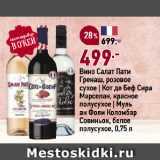 Скидка: Вино Салат Пати Гренаш, розовое сухое | Кот де Беф Сира Марселан, красное полусухое | Муль ан Фоли Коломбар Совиньон, белое полусухое