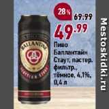 Скидка: Пиво Баллантайн Стаут, пастер. фильтр., тёмное, 4,1%