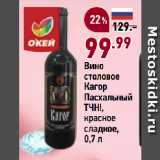 Магазин:Окей супермаркет,Скидка:Вино столовое Кагор Пасхальный ТЧН!, красное сладкое