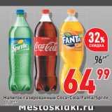 Скидка: Напиток газированный Coca-Cola/Fanta/Sprite