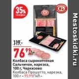 Скидка: Колбаса сырокопченая Сальчичон, нарезка,   Черкизово