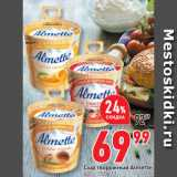 Скидка: Сыр творожный Almette, 60%