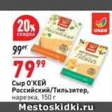 Скидка: Сыр О'КЕЙ Российский/Тильзитер, нарезка