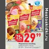 Магазин:Окей супермаркет,Скидка:Мороженое пломбир, вафельный стакан,   Золотой Стандарт