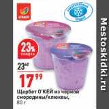 Магазин:Окей супермаркет,Скидка:Щербет О'КЕЙ из черной смородины/клюквы