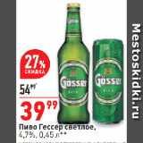 Скидка: Пиво Гессер светлое, 4,7%