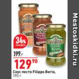 Окей супермаркет Акции - Соус песто Filippo Berio