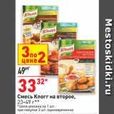 Окей супермаркет Акции - Смесь Knorr на второе