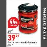 Окей супермаркет Акции - Паста томатная Кубаночка