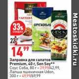 Окей супермаркет Акции - Заправка для салатов Premium,  Sen Soy