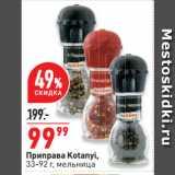 Окей супермаркет Акции - Приправа Kotanyi,  мельница