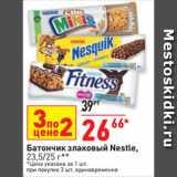 Окей супермаркет Акции - Батончик злаковый Nestle