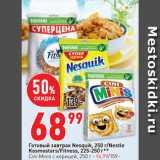 Окей супермаркет Акции - Готовый завтрак Nesquik/Nestle Kosmostars/Fitness