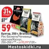 Окей супермаркет Акции - Булгур,   Bravolli!