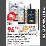 Окей супермаркет Акции - Макароны Rigatoni/Farfalle,  La Molisana